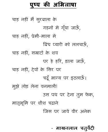 Pushp Kee Abhilaashaa - by Makhanlal Chaturvedi