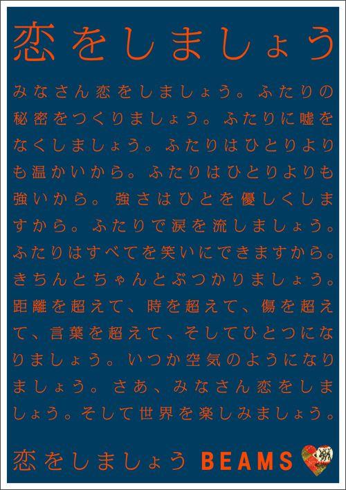 デザイナーの藤大路です。  BEAMS35周年「恋をしましょう」冬のキャンペーンが本日よりスタートしました。                       イラストは100%Orangeさんです。 文句...