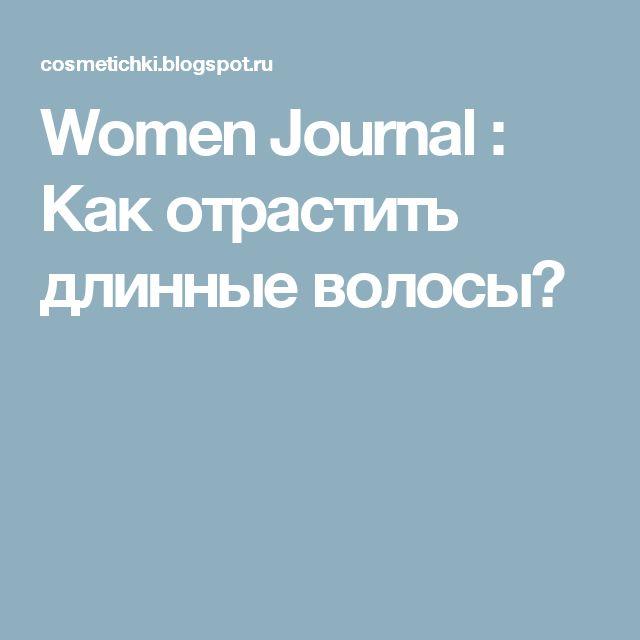 Women Journal : Как отрастить длинные волосы?