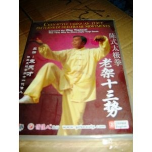 Chen style Taijiquan / 13 Set Patterns of Old-Frame Movements $19