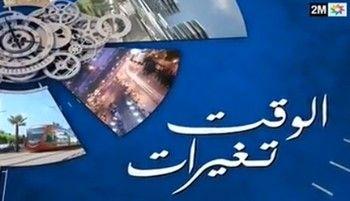 Al Wakt Tghayrat Episode Du Mardi 6 Mai 2014 الوقت تغيرات