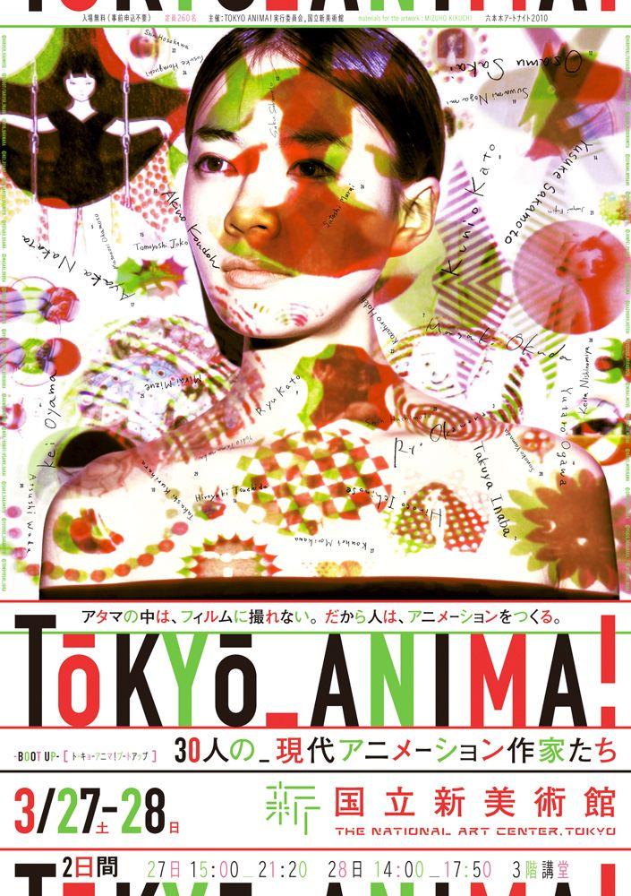 Tokyo Anima