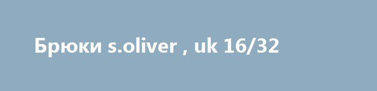 Брюки s.oliver , uk 16/32 http://brandar.net/ru/a/ad/briuki-soliver-uk-1632/  Брюки в полоску в 2017 году становятся настоящим хитом — женские фасоны и модели заполняют торговые ряды и буквально взорвали последние показы коллекций мировых дизайнеров. Практичные брюки от известного бренда S.Oliver темно-синего цвета в полосочку,на поясе резинка, есть карманы боковые и задние, качественная фурнитура.Длина по внутреннему шву - 80 см, внешний - 107 см, бёдра полуобхват 56 см,пояс полуобхват - 45…