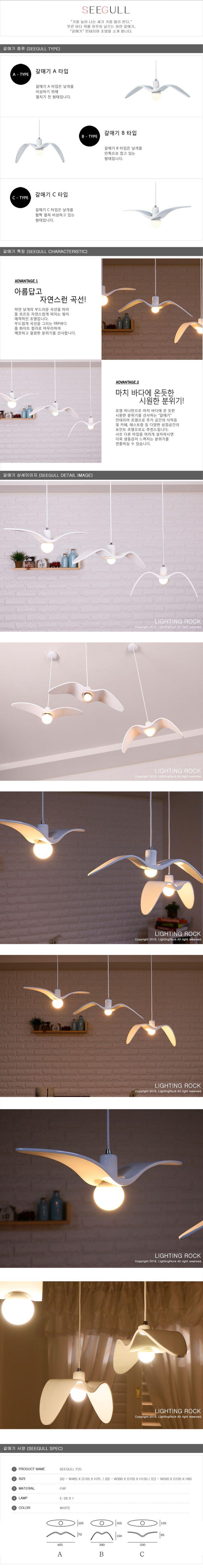 라이팅락의 갈매기 조명 상품입니다. Lighting Rock - seegull series light