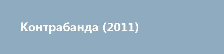 Контрабанда (2011) https://hdfilms.online/882-kontrabanda-2011.html  Нелегальные перевозки, шальные деньги, занятия контрабандой – рискованный бизнес. Но Крис Фарадей – главный герой фильма «Контрабанда», снятого в 2011году, получил в криминальном мире прозвище Гудини.