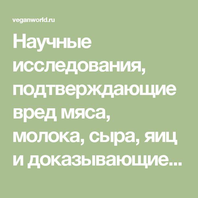 Научные исследования, подтверждающие вред мяса, молока, сыра, яиц и доказывающие пользу веганства « Этичный образ жизни