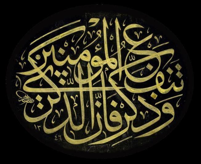 """"""" و ذكّر فإنّ الذِكرىَ تٓنْفَع المؤمنين """" - (سورة الذاريات ٥١، الآية ٥٥)"""