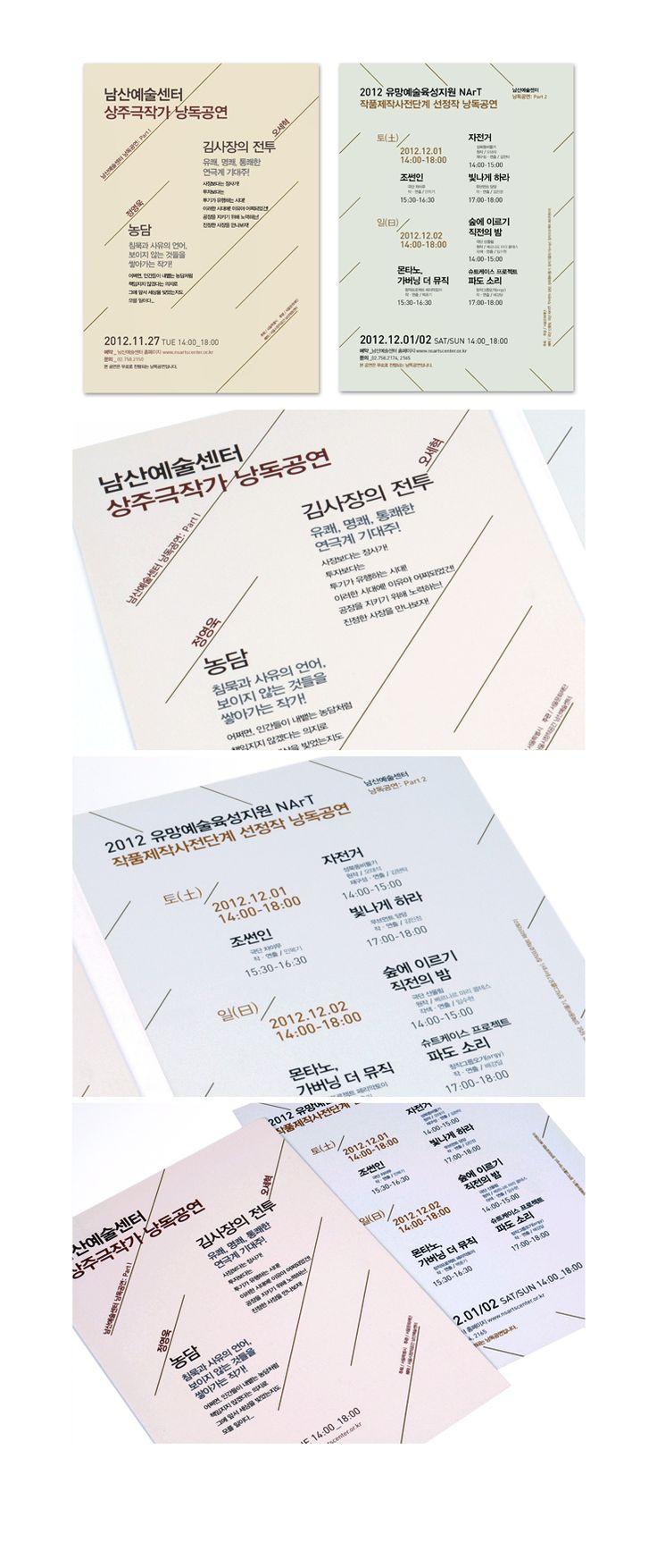 서울문화재단 남산예