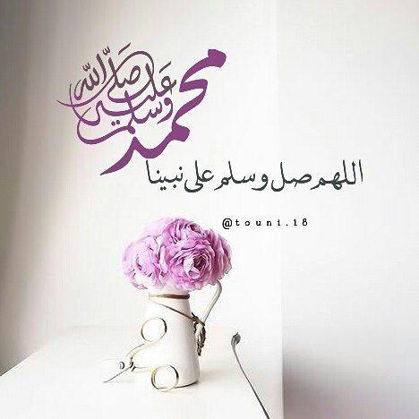 . اللهم صل وسلم على نبينا محمد by touni.18 Kalimah on facebook http://ift.tt/1VXr4dl Kalimah on twitter https://twitter.com/kalima_h Kalimah on instagram http://ift.tt/1LU58Az Kalimah on pinterest http://ift.tt/1hKqXEA Kalimah on bloger http://ift.tt/1LU56sh Kalimah on tumblr http://ift.tt/1VXr5hr ______________________________________ إن الذين قالوا ربنا الله ثم استقاموا تتنزل عليهم الملائكة ألا تخافوا ولا تحزنوا وأبشروا بالجنة التي كنتم توعدون نحن أولياؤكم في الحياة الدنيا وفي الآخرة ولكم…