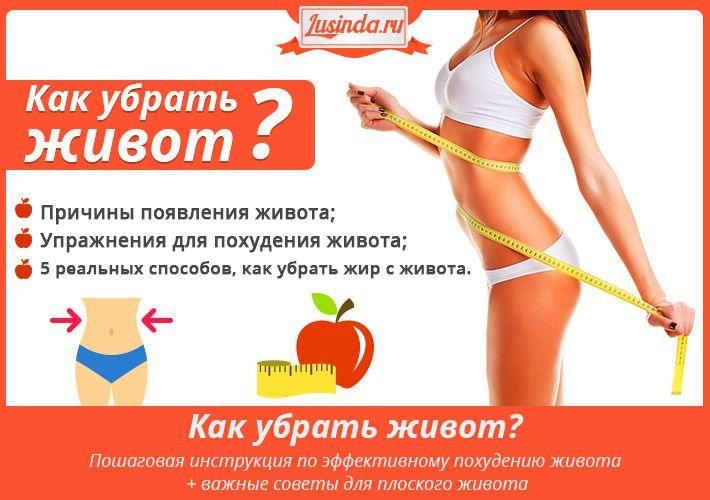 что исключить для похудения живота