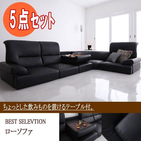 ローソファー ローソファ ソファ ソファー 激安 フロアソファ フロアソファー 2人掛け こたつ ソファベッド ソファーベッド ベッド リクライニング セミダブルより大きい 05p13dec14 リーフ Dzs ドリス Room My Favorites My ローソファ 日本の