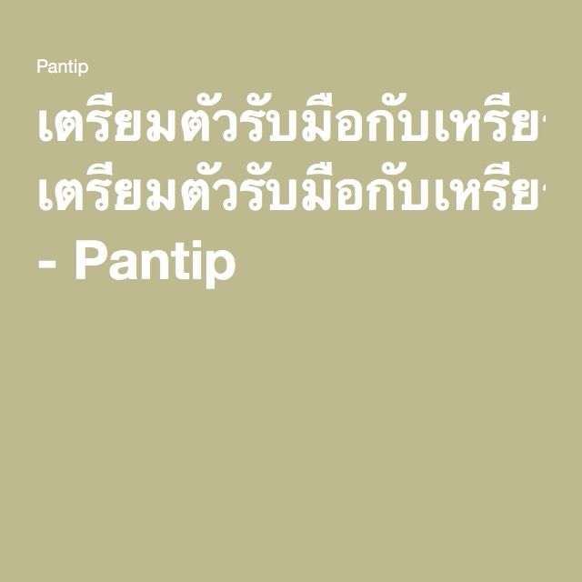 เตรียมตัวรับมือกับเหรียญเมื่อไปเที่ยวญี่ปุ่น - Pantip