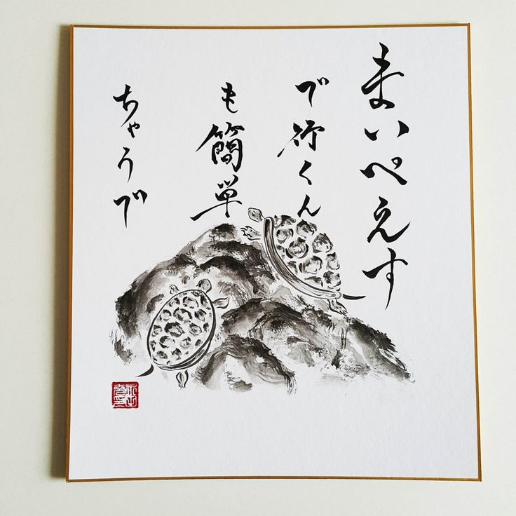 Best symbols images on pinterest japanese calligraphy