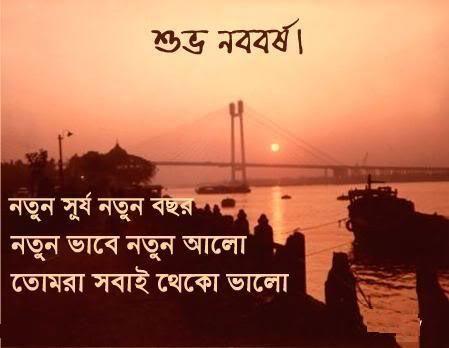 Happy New Year 2014, Shubho Nobo Borsho 2014, happy new year 2014 Bengali poem, happy new year 2014 Bengali poem, 2014 Bengali Shayari, 2014...