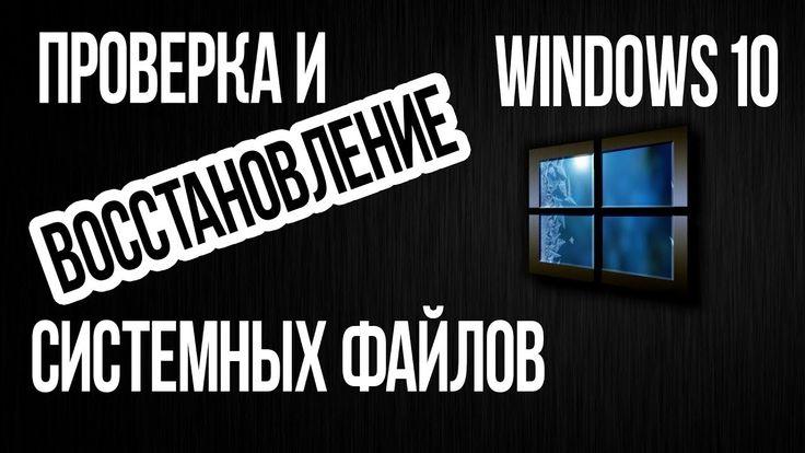 Как проверить ЦЕЛОСТНОСТЬ СИСТЕМНЫХ ФАЙЛОВ Windows 10? Восстановление фа...