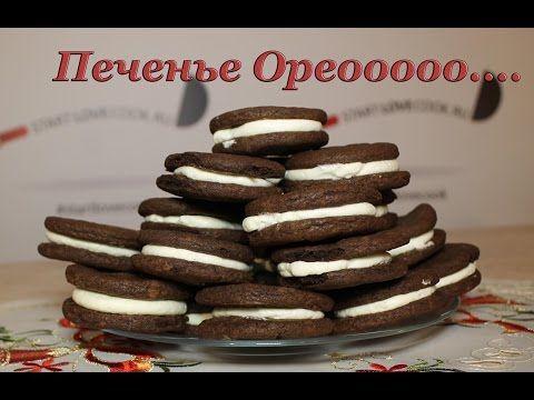 Уникальный пецепт домашнего печенья ОРЕО!