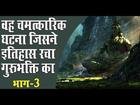 वह चमत्कारिक घटना जिसने इतिहास रचा गुरुभक्ति का (भाग-3) -Pujya Asaram BapuJi Katha Amrit ✿358 - motivational stories in hindi ,motivational story in hindi ,inspirational stories in hindi ,  marathi katha ,hindi motivational stories ,मराठी कथा ,moral stories in hindi ,hindi stories with moral ,  short stories in hindi ,hindi story,आसाराम बापूजी ,आसाराम बापू , आशाराम बापू , सत्संग  #mybapuji,#asharamjibapu ,#bapu,   #bapuji ,#asaram, #ashram, #asaramji, #sant, #asharamji ,#asharam ,