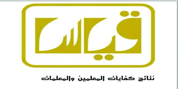 الاستعلام عن نتائج كفايات المعلمين والمعلمات بالرقم المدني والرقم المشترك من خلال موقع Qiyas Org Education Egypt Sports