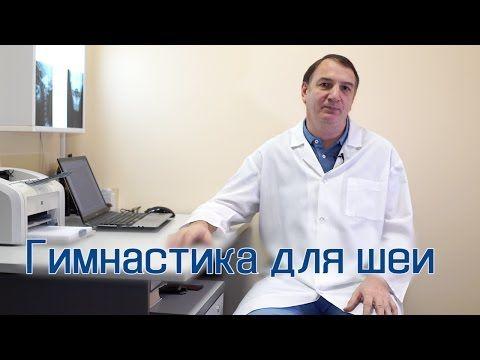Гимнастика для шеи, упражнения для лечения шейного остеохондроза - YouTube