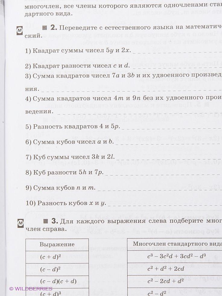 Гдз по пособие для занятий по русскому языку в старших классах