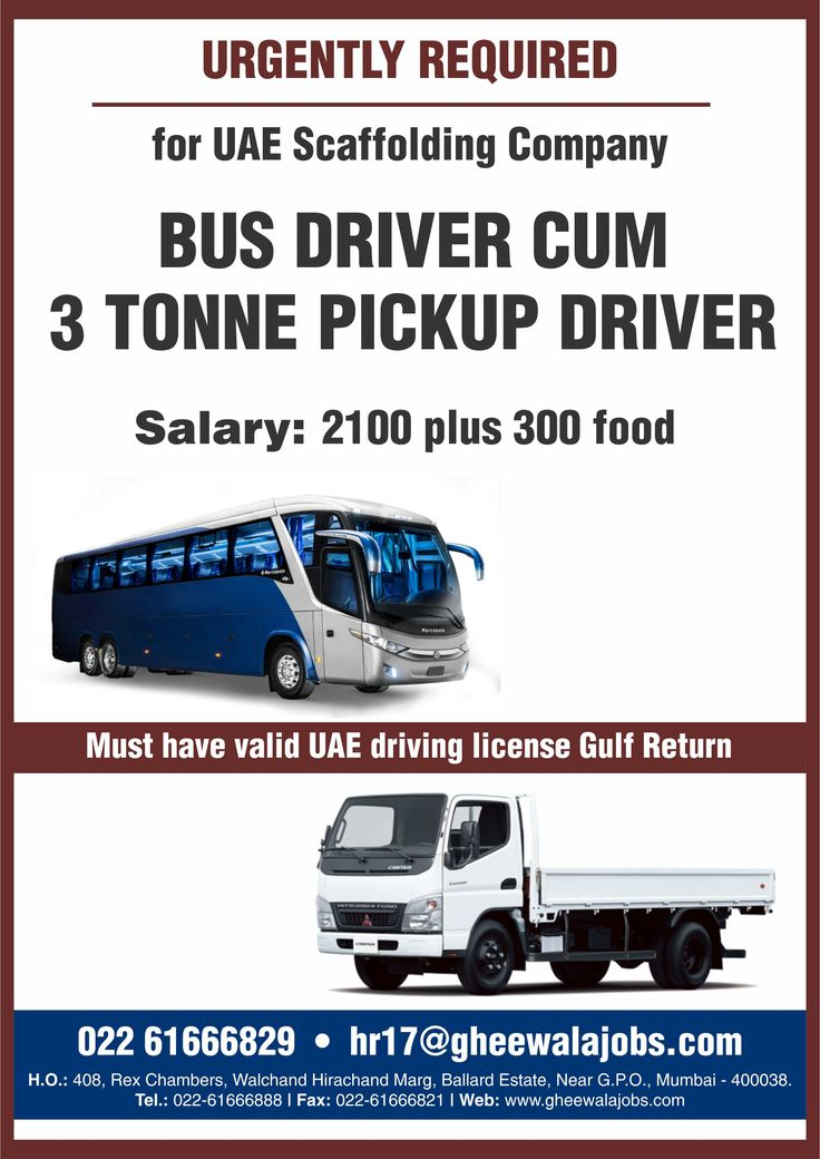 Urgently Required Bus Driver Cum 3 Tonne Pickup Driver for Scaffolding Company in UAE. Please see the image below for Job Details. Please send your updated CV at hr17@gheewalajobs.com  Contact Details: +91-022-61666829 FGheewala Human Re-sources consultants #FGheewala #FgheewalaJobs #JobRecruitement #FreeRecruitment #JobOpportunities #GheewalaJobs
