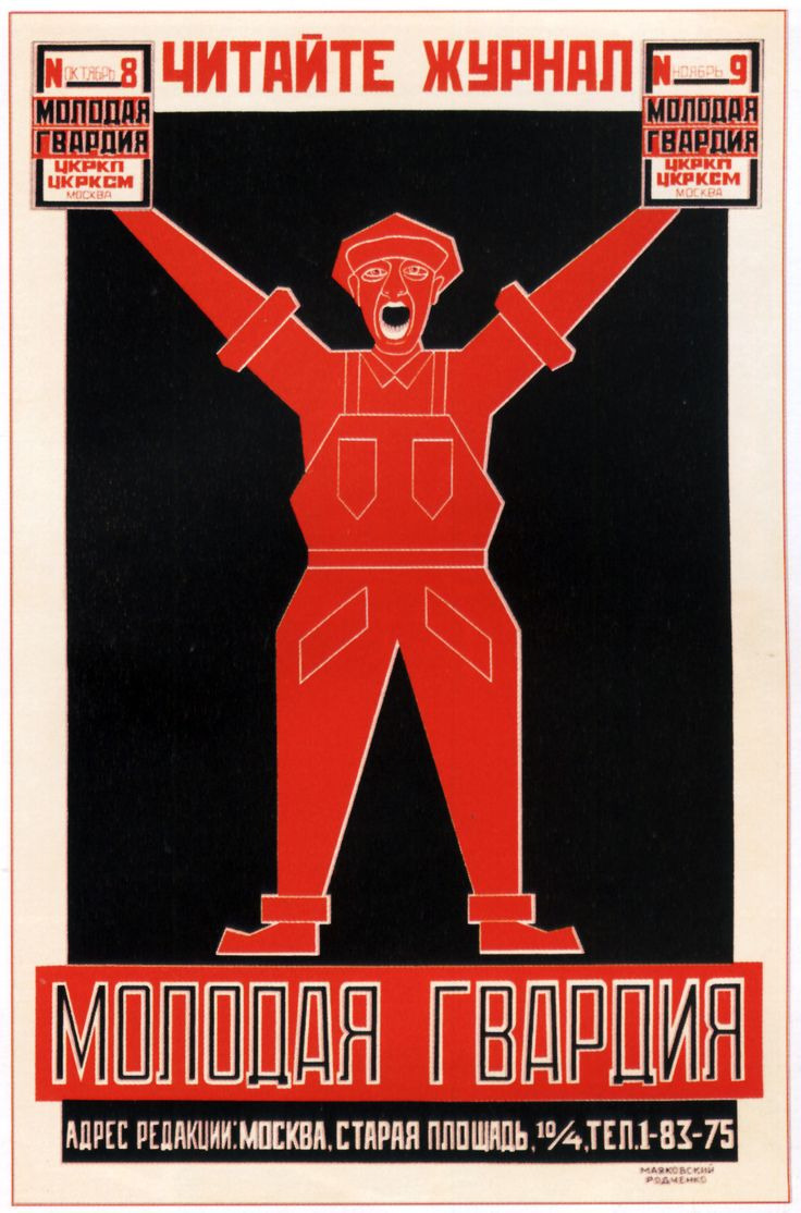 'Molodaya Gvardiya' magazine ad poster by Alexander Rodchenko