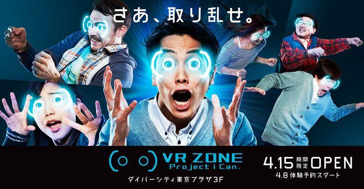 「やってみたい!」「やってみたかった!」そんな夢や好奇心を最先端のVR(バーチャルリアリティ)技術で叶える世界初の「VRエンターテインメント研究施設」が2016年4月15日よりお台場で期間限定OPEN!