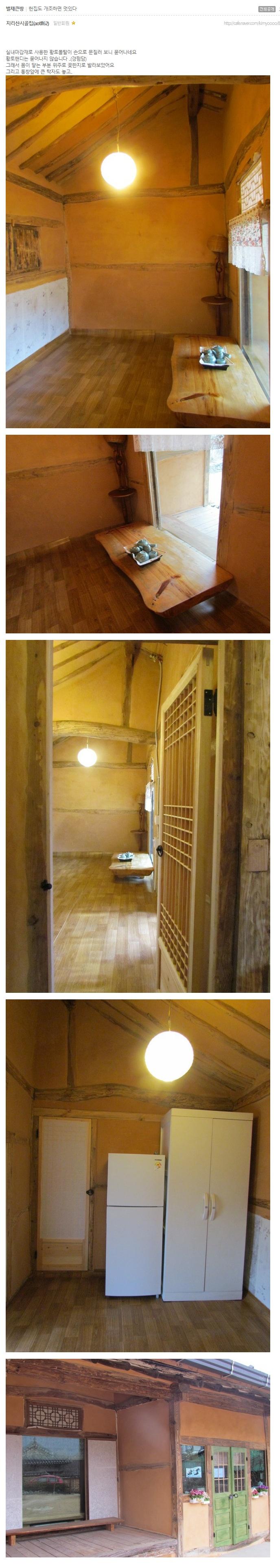 [헌집도 개조하면 멋있다] 별채 큰 방  [출처: http://cafe.naver.com/kimyoooo]