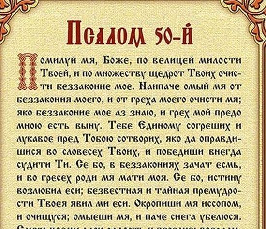 Что нужно знать о пятидесятом псалме? / Православие.Ru
