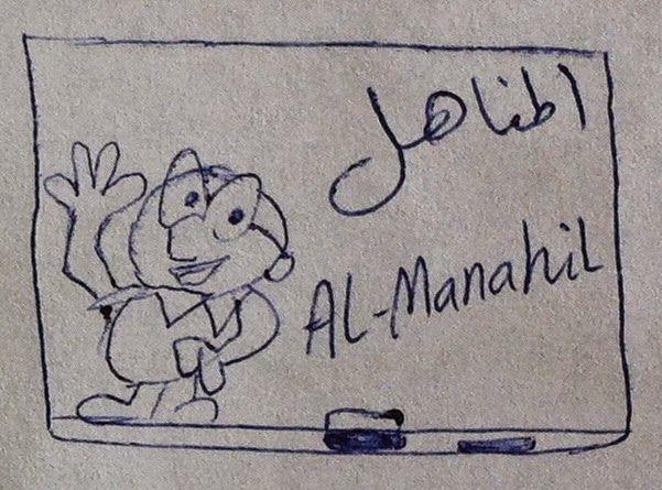 Arabic lesson 7: Al-Manahil.
