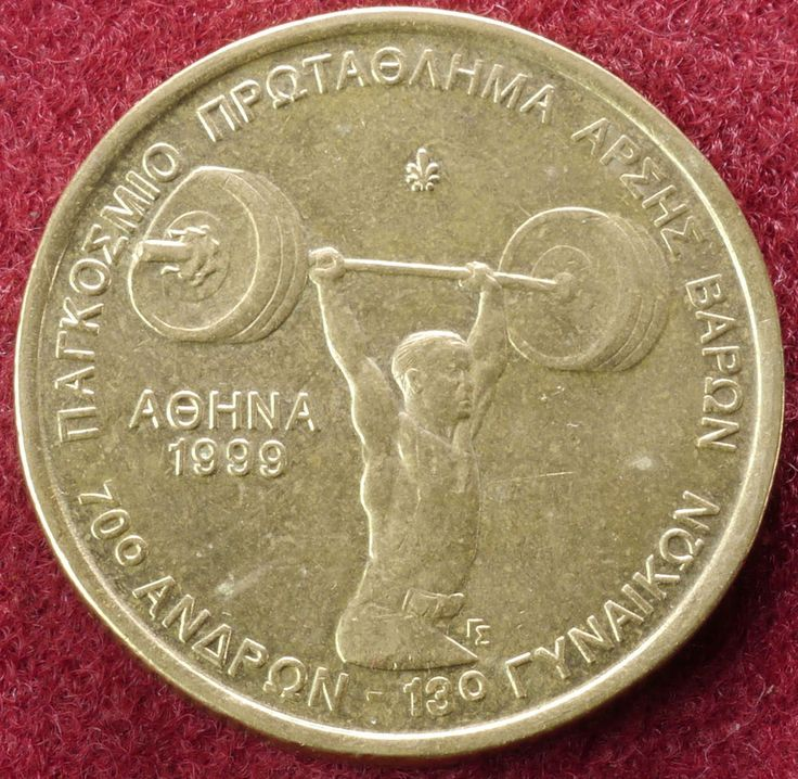 100 Drachma Greek Coin issued in 1999