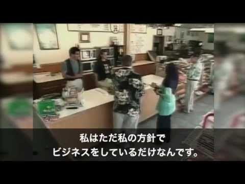 WWYD?:人種差別(ムスリムアメリカン②) /日本語字幕