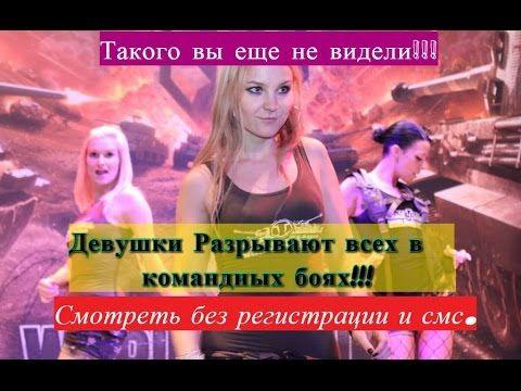 Мир танков / World of tanks Девочки разрывают КБ