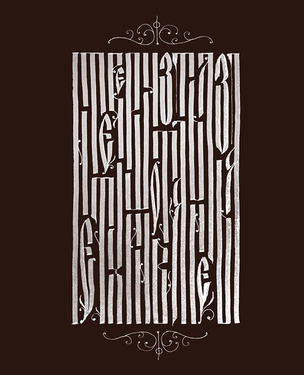 Russian cyrillic calligraphy artworks