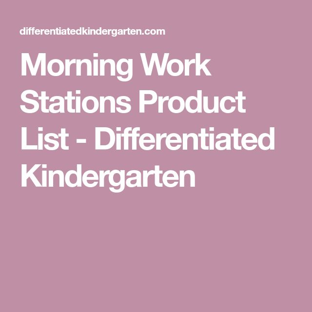 Morning Work Stations Product List - Differentiated Kindergarten