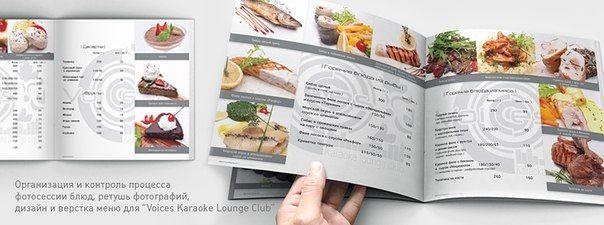 "Разработка дизайна меню для ""Voices Karaoke Lounge Club"""
