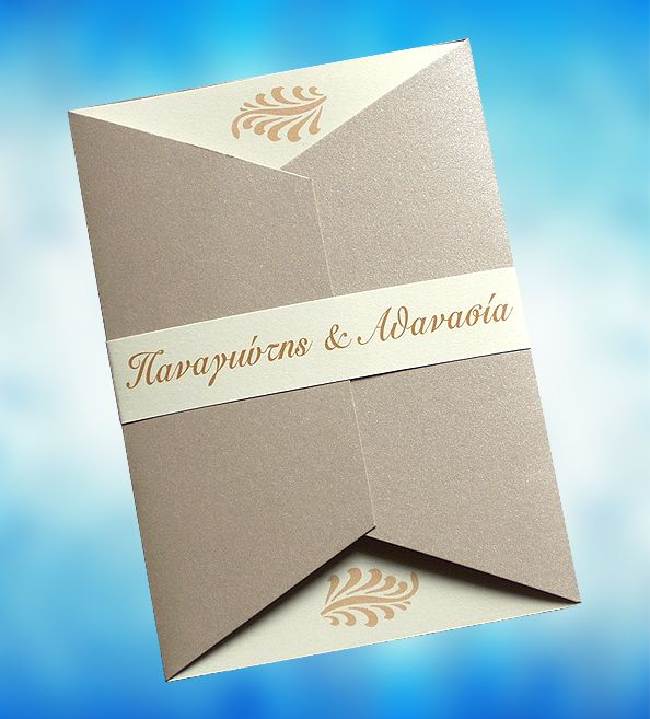 Εντυπωσιακή προσκληση γάμου με πρωτότυπο κλείσιμο (χάρτινο δαχτυλίδι με διακόσμηση) για να το μοιράσετε χέρι με χέρι χωρίς φάκελο. Μεταλλικό χαρτί - http://www.Prosklitirio-eShop.gr