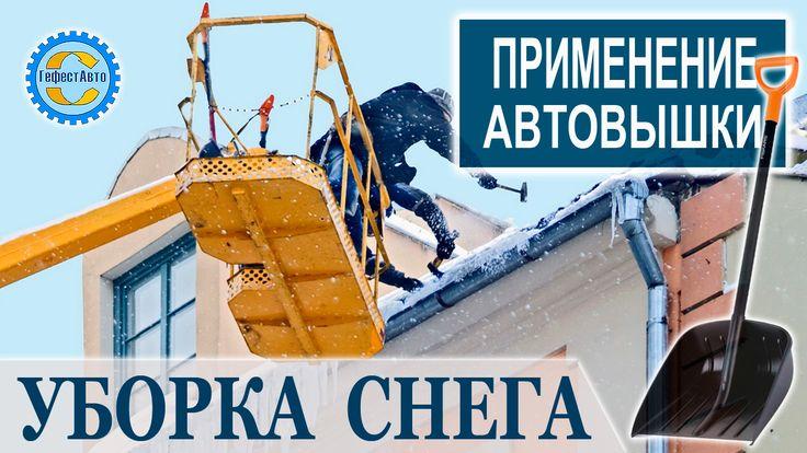 УБОРКА И ВЫВОЗ СНЕГА: Автовышка для уборки с крыш кровли снега наледи со...