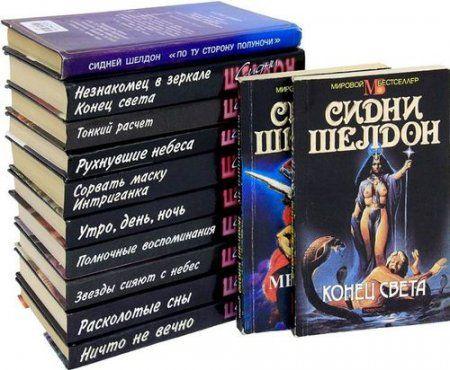 Сидни Шелдон в 24 книгах (1989-2016) FB2