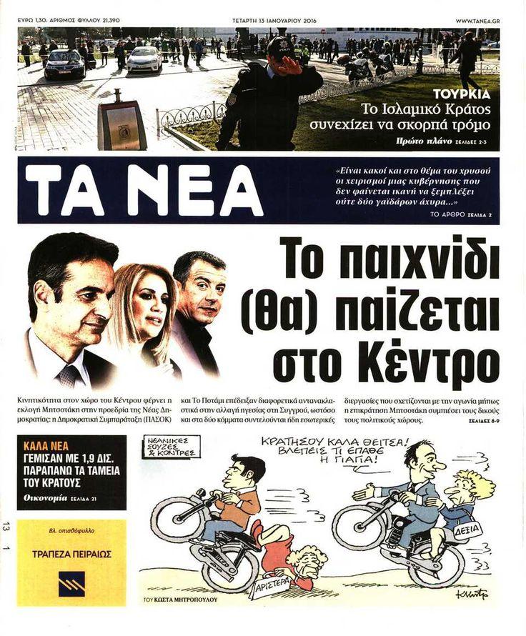 Εφημερίδα ΤΑ ΝΕΑ - Τετάρτη, 13 Ιανουαρίου 2016