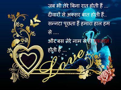 Shayari Urdu Images: शायरी हिंदी में ...