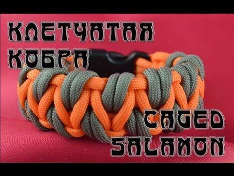 "Паракорд Плетение браслета ""Клетчатая кобра"" (Paracord Caged Salamon bracelet) - YouTube"