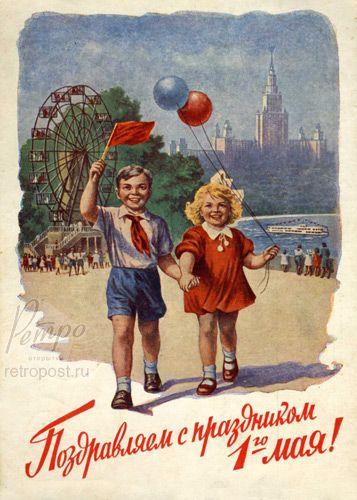 Открытка 1 мая, ЦПКиО им. Горького, поздравляем с праздником 1 мая!, Гундобин Е., 1953 г.