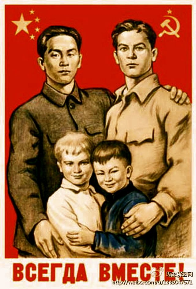"Commmunist propaganda! We are all comrades. (""Sino-Soviet eternal friendship poster"")"