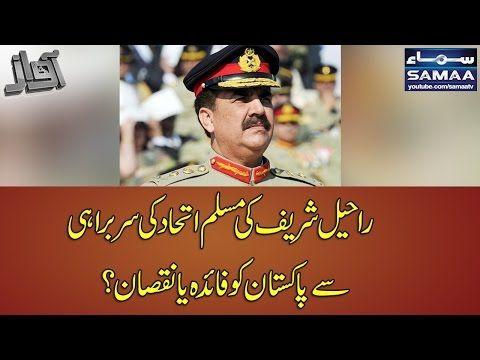 Raheel Sharif Ki Muslim Itehad Ki Sarbarahi Se Pakistan Ko Faida?   Awaz   SAMAA TV   31 March 2017 - https://www.pakistantalkshow.com/raheel-sharif-ki-muslim-itehad-ki-sarbarahi-se-pakistan-ko-faida-awaz-samaa-tv-31-march-2017/ - http://img.youtube.com/vi/yvqF46t16BM/0.jpg