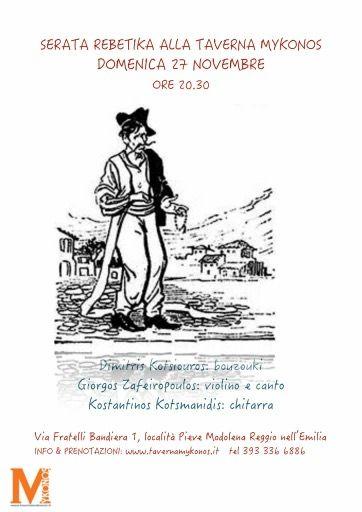 #rebetiko #rebetika #rebetikivradia #rebetikalive #rebetik #greekmusic #tavernaouzerimykonos #tavernamykonos #tavernamykonosreggioemilia #ristorantegreco #ristorantegrecoreggioemilia #tavernagreca #tavernagrecamykonos #mangiaregreco #mangiaregrecoareggioemilia #greeklife #greek🇬🇷 #greece #greece🇬🇷 #seratarebetika #bouzouki #violino #chitarra