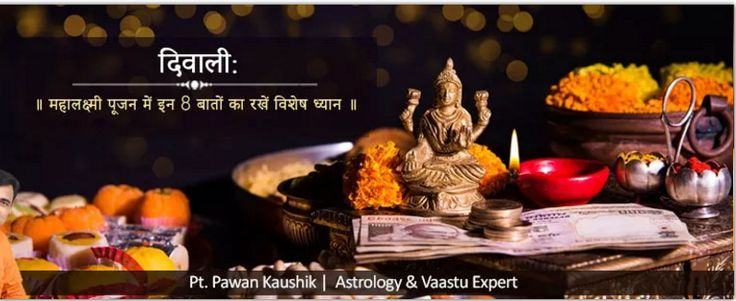 On Diwali 2016, these 8 things during Lakshmi puja can bring joy and prosperity in your house. Click to know about muhurat timings & how to perform Diwali puja.
