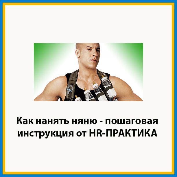 Подбор домашнего персонала: как нанять няню - пошаговая инструкция. http://hr-praktika.ru/blog/instr/kak-nanyat-nyanyu/