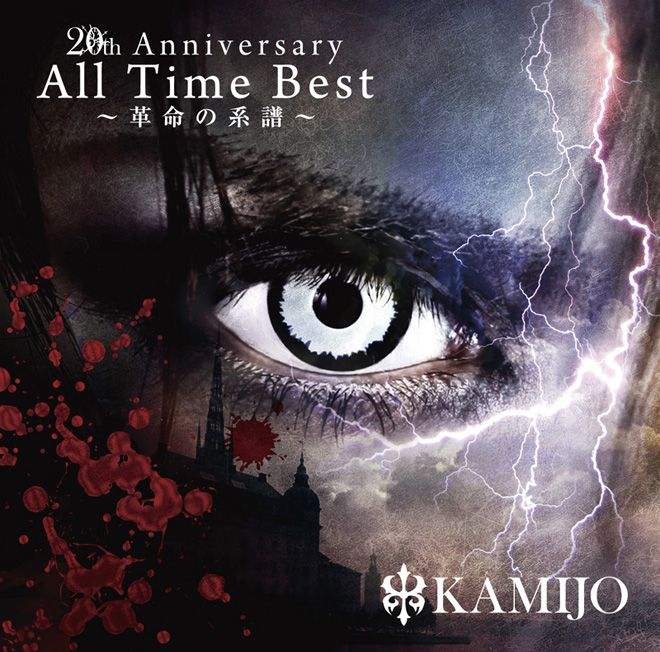 KAMIJO: 20th Anniversary All Time Best ~革命の系譜~
