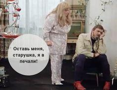 """""""Оставь меня, старушка, я в печали!"""" [astàf' minya, starùshka, ya f pichàli] -  """"Leave me alone, old woman, I'm sad!"""" Далее www.ruspeach.com/news/5296/"""